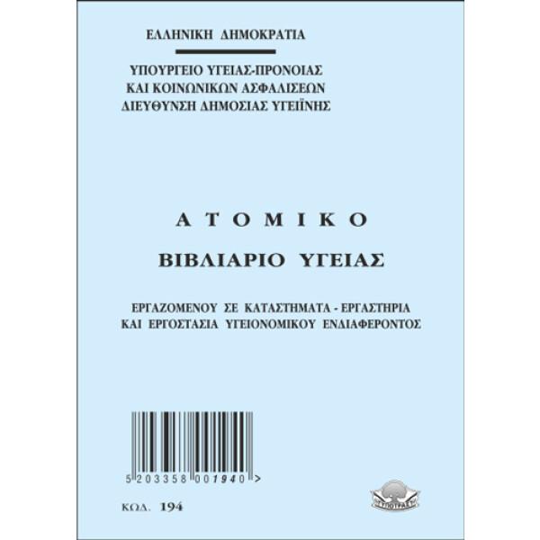 Ατομικό Βιβλιάριο Υγείας Εργαζομένου 64 σελίδων διαστάσεων 10x14cm με κωδικό 194 που παράγεται από την ΤΥΠΟΤΡΑΣΤ.